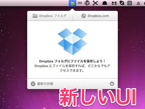 Dropbox desktop cliant update 3