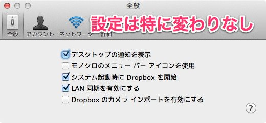 Dropbox desktop cliant update 5