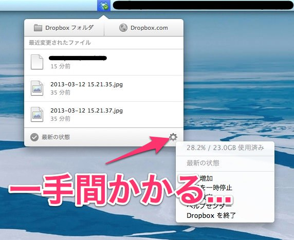 Dropbox desktop cliant update 6