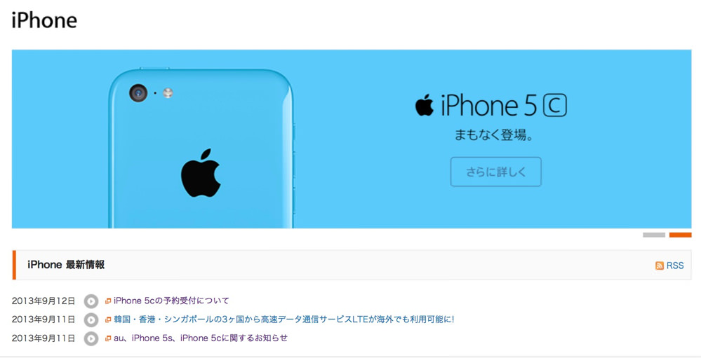 Iphone5c preorder url 01