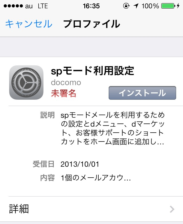 Sp mode mail receive au softbank iphone 01
