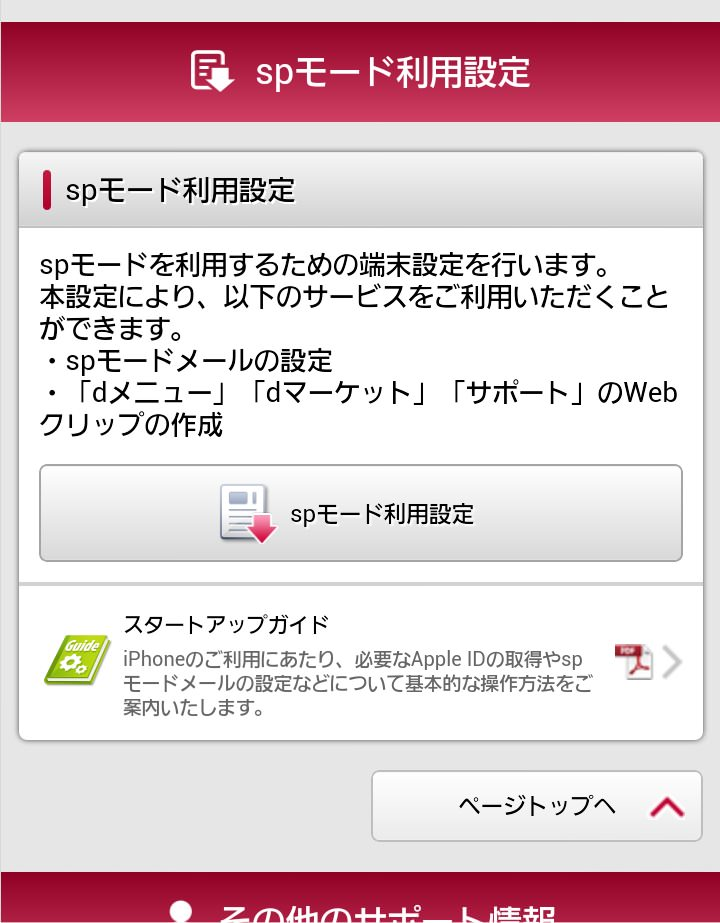 Sp mode mail receive au softbank iphone 05