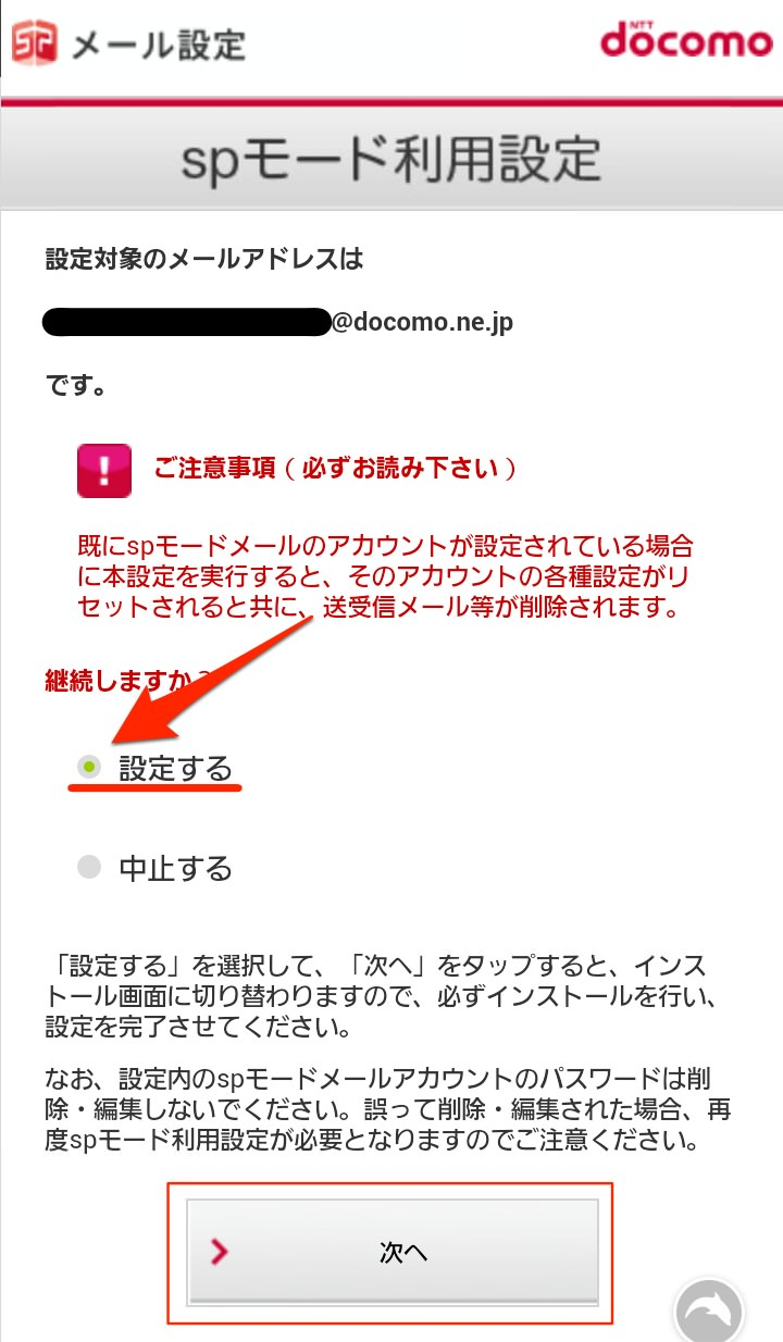 Sp mode mail receive au softbank iphone 07