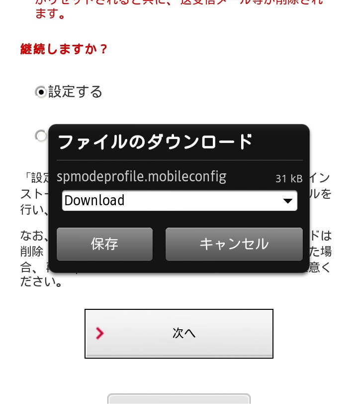 Sp mode mail receive au softbank iphone 08