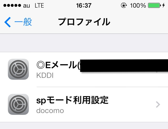 Sp mode mail receive au softbank iphone 10