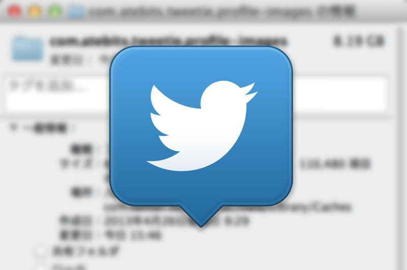 Twitter for mac image cache 00