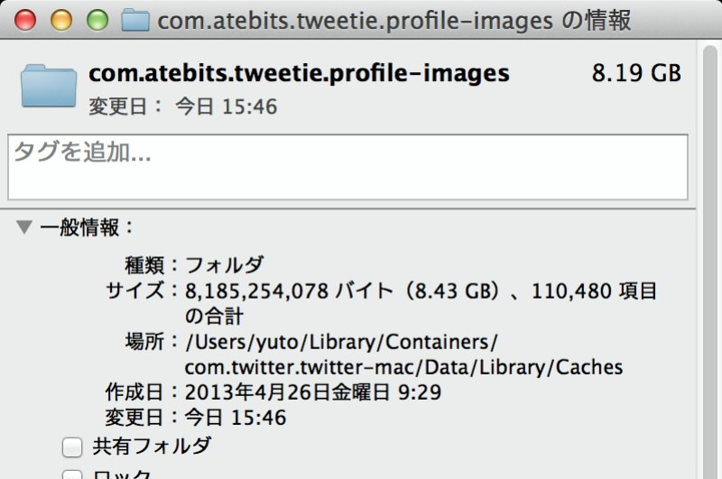 Twitter for mac image cache 01
